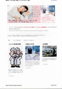 眠り物語ホームページ1.jpg